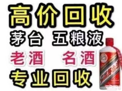 【推荐】杭州高价回收茅台酒-上门回收超市卡-回收礼品电话 -回收购物卡