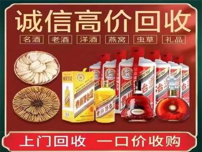 【杭州】西湖高价茅台酒回收-回收购物卡-回收礼品电话