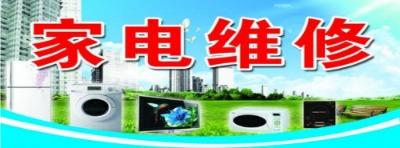 合浦家电维修,空调清洗,空调移机,清洗洗衣机各类家电维修
