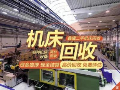 玉林二手机床回收-二手风冷式螺杆冷水机组回收