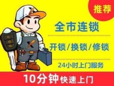【上海】浦东开锁换锁-开指纹锁,开汽车锁。防盗门锁等,开锁欢迎咨询