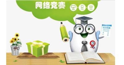 21@西场小学生知识竞赛培训辅导,一对一培训作文竞赛报名电话