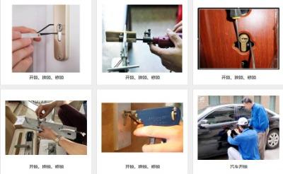 莲湖区换锁电话 防盗门锁 球形锁 匹配汽车钥匙 快速上门 无损开锁
