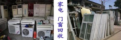 【苏州】苏州门窗回收电话是多少呢?家电空调回收价格高么@冰箱回收