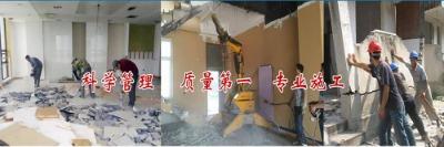 【拆】苏州家装拆除电话@砸墙开门洞+地板拆除公司【夏天网推广】