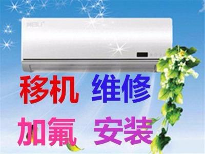 威海空调专业移机安装-上门加氟师傅怎么联系?威海空调充氟哪家好?