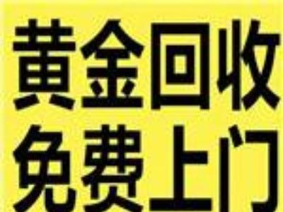 【重庆】长寿区黄金回收电话?/长寿区回收名酒的电话??长寿区回收奢侈品