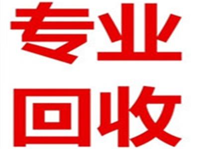 【重庆】南川回收名包名表/彭水回收黄金电话/黔江回收铂金/南川回收首饰