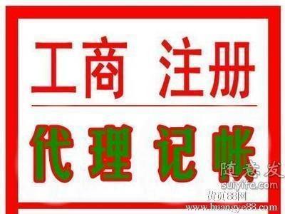 北京大兴区工商注册公司联系电话-大兴区工商注册哪家好-北京大兴区工商注价格