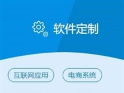 湖北襄阳软件开发公司-湖北襄阳软件开发哪家好-襄阳软件开发怎么收费