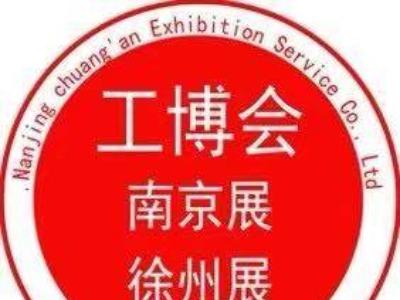 2021中国(徐州)国际智能制造工业博览会-设备展会
